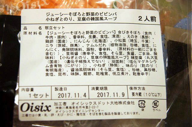 キットオイシックス(kit oisix)のミールキット「ジューシーそぼろと野菜のビビンバ」裏側