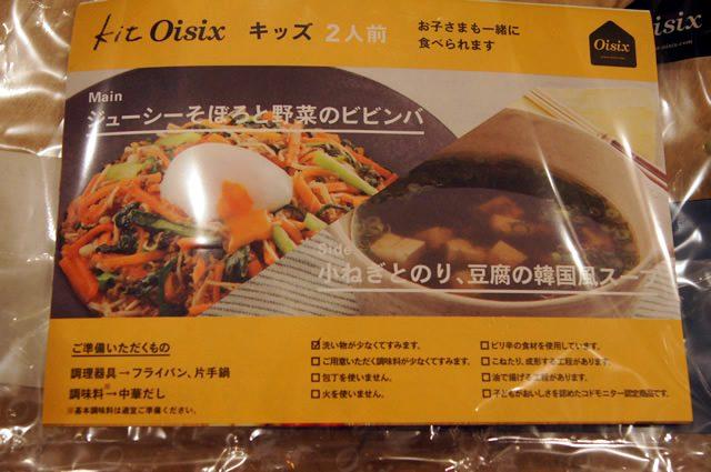 キットオイシックス(kit oisix)のミールキット「ジューシーそぼろと野菜のビビンバ」外側