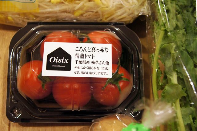 oisix(オイシックス)お試しセットに入っていたトマト