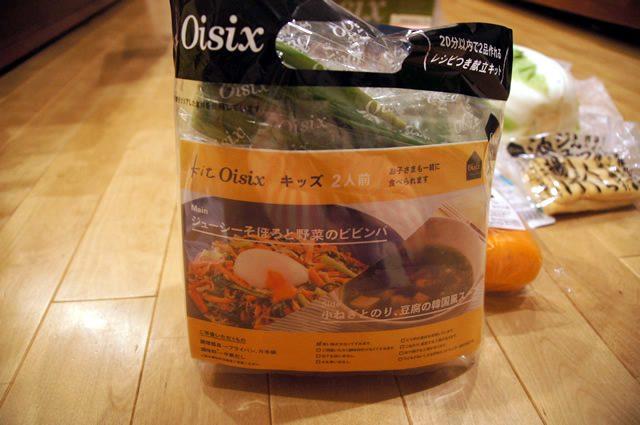 キットオイシックス(kit oisix)のミールキット「ジューシーそぼろと野菜のビビンバ」