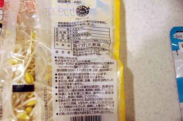 オイシックス お試しセット 新鮮野菜の詳細な記載