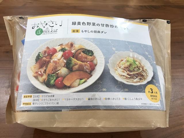 大地を守る会お試しセットおやさいdeli kit緑黄色野菜の甘酢炒め(3人前)