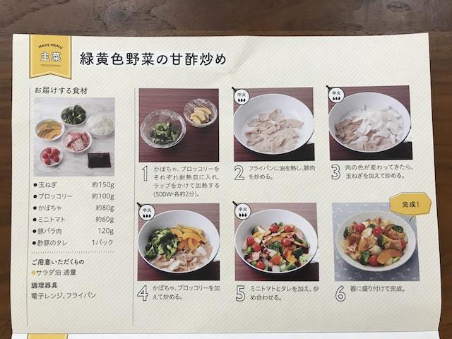 大地を守る会おためしセット主菜と副菜が20分で作れるおやさいdeli kit(3人前)レシピ