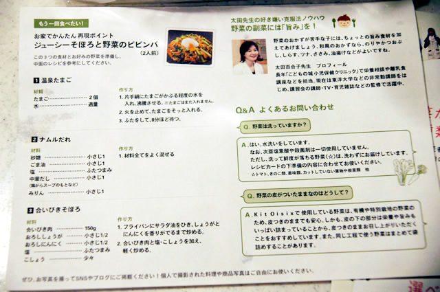 キットオイシックス(kit oisix)のミールキット「ジューシーそぼろと野菜のビビンバ」レシピが書かれた紙