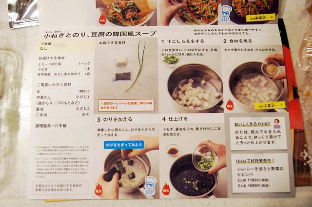 オイシックス キットオイシックスのお試しセット 豆腐の韓国風スープ作り方
