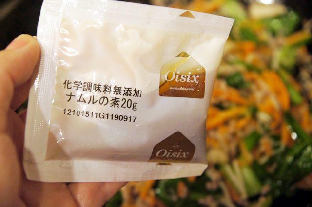 キットオイシックス(kit oisix)のミールキット「ジューシーそぼろと野菜のビビンバ」無添加ナムルの素