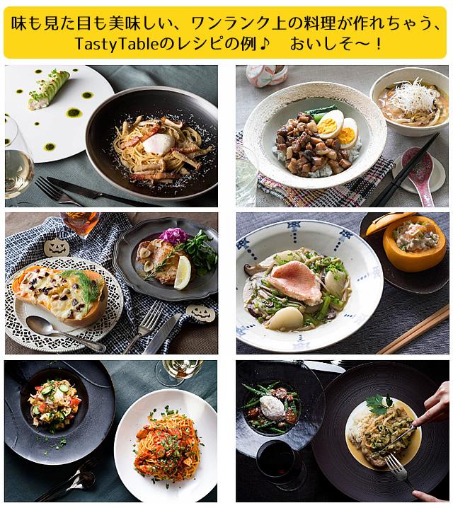 テイスティーテーブル tastytable テイスティーテーブルのメニュー一覧