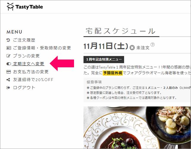 テイスティーテーブル tastytable の定期購入の解除の仕方