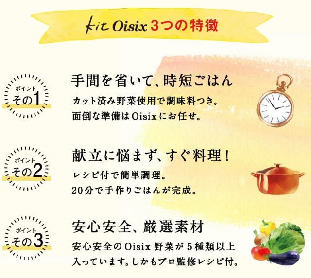 オイシックス 調理キットを使ってみた口コミ オイシックス 3つの特徴