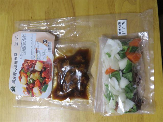 らでぃっしゅぼーやのミールキット 黒酢酢豚