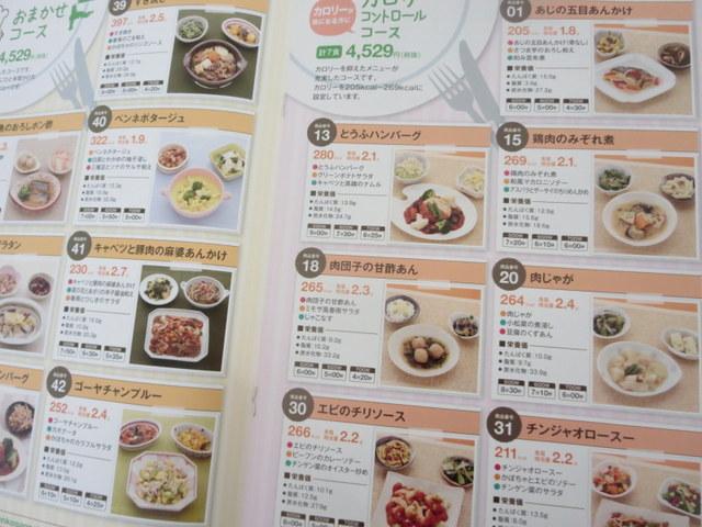 トオカツフーズおまかせ健康三彩冷凍弁当 メニュー表