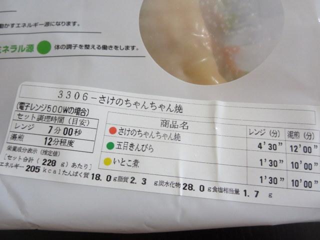 トオカツフーズおまかせ健康三彩冷凍弁当お試しセット 湯せん解凍 電子レンジ解凍