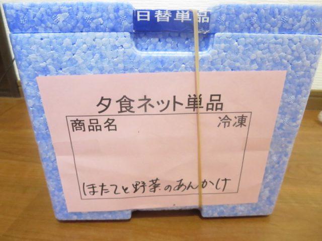 ヨシケイ 冷凍弁当 お届け状態