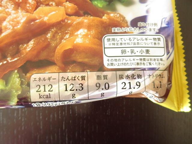 イオントップバリュ冷凍弁当 豚肉のしょうが焼き カロリー炭水化物塩分