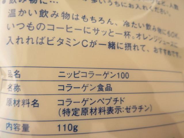 ニッピコラーゲン100 内容成分 コラーゲンペプチド