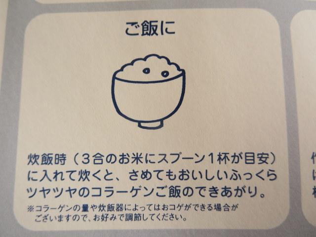ニッピコラーゲン コラーゲンご飯の作り方
