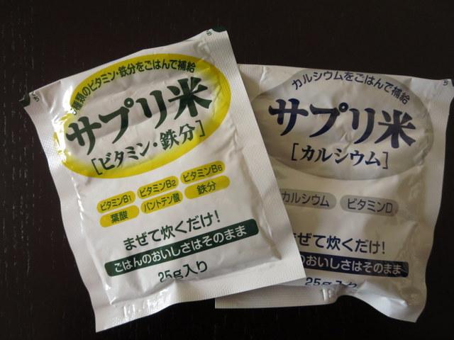 ハウスのサプリ米・ビタミン・鉄分 サプリ米カルシウム