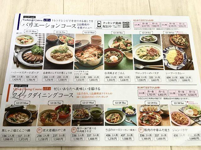 Lovyuメニュー表