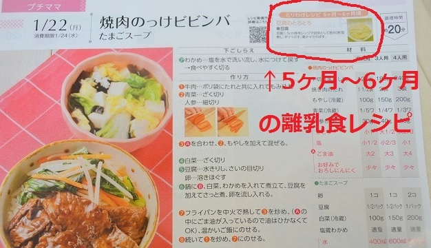 プチママの離乳食レシピ