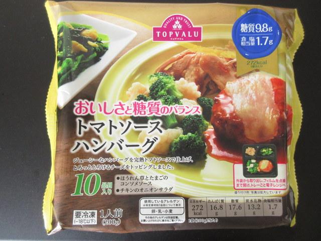 イオン トップバリュ 冷凍弁当 トマトソースハンバーグ