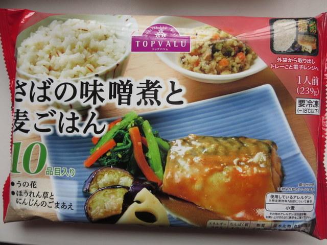トップバリュの冷凍弁当 さばの味噌煮と麦ごはん