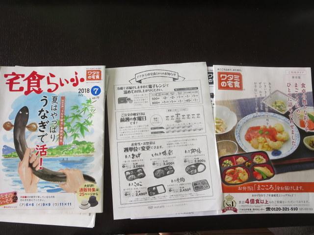 ワタミの宅食 パンフレット