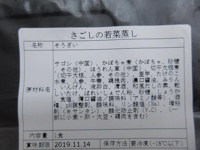 阪急のグッドミールラボ(Good Meal Lab.) メニューの原材料が個別に書かれていない