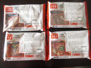 ワタミの宅食 冷凍総菜 おまかせコース