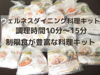 ウェルネスダイニングの料理キット 7食2人分 14食