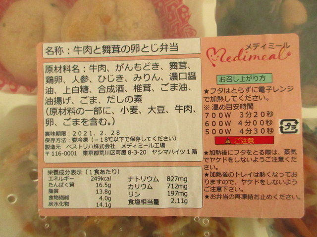 メディミール バランス健康食 牛肉と舞茸の卵とじ弁当