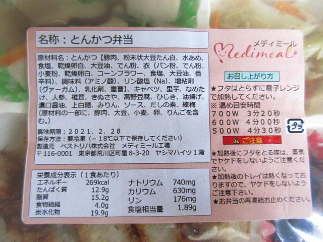 メディミール バランス健康食 とんかつ弁当 栄養成分表示