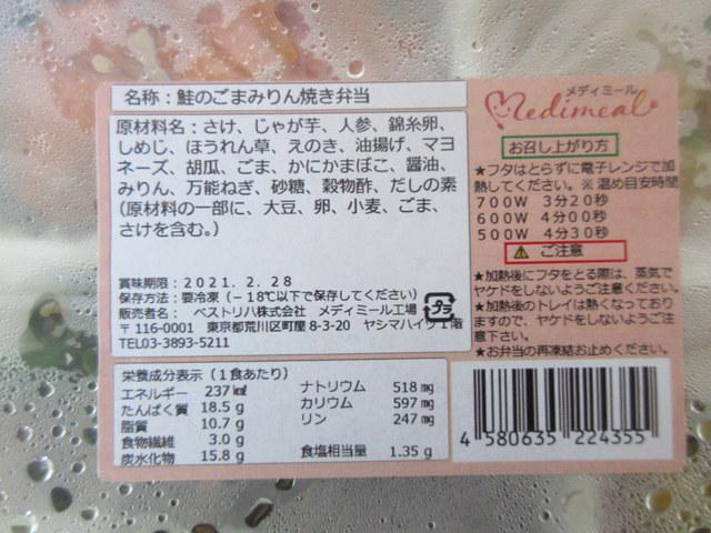 メディミール バランス健康食 鮭のごまみりん焼き弁当 栄養成分表示