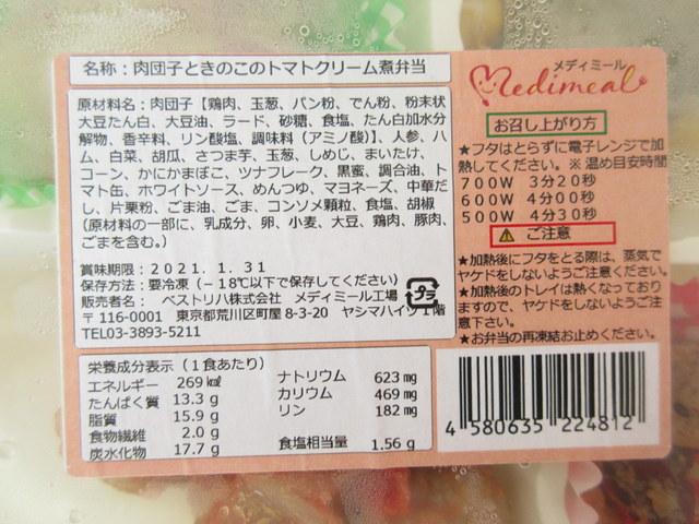 メディミール バランス健康食 肉団子ときのこのトマトクリーム煮弁当 栄養成分表示