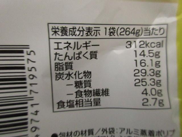 イオントップバリュ冷凍弁当 デミグラスソースハンバーグ 栄養成分表示