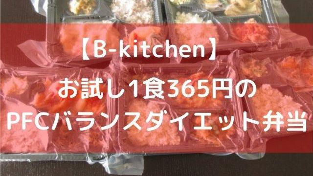 B-kitchen PFCバランスの良いダイエット冷凍宅配弁当