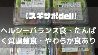 スギサポdeli ヘルシーバランス食・たんぱく調整食・やわらか食あり!